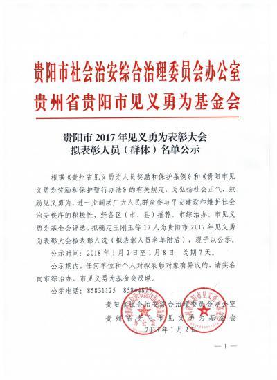 贵阳市2017年见义勇为表彰大会候选人事迹材料公示